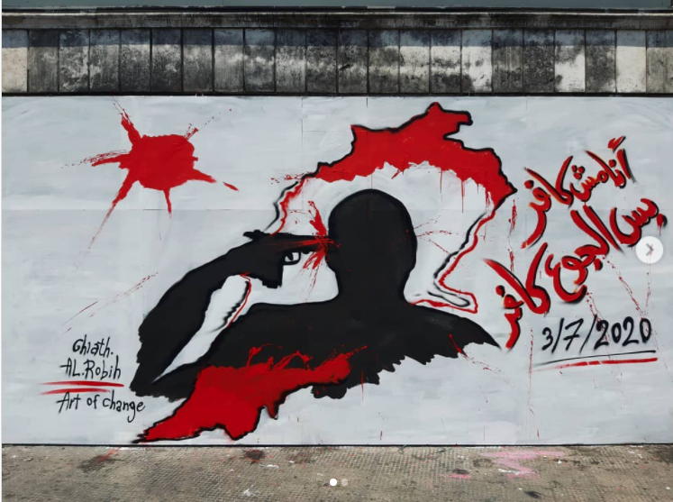 Mur par Ghiath al Robih - Image issue du compte Instagram @ghiathalrobih